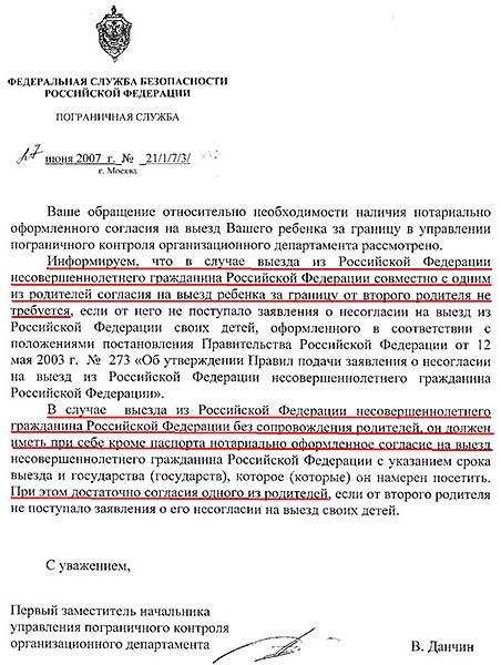 Федеральный Закон о Гражданстве Российской