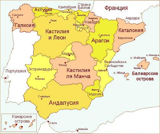 Испанские провинции список сколько стоят монеты 2 рубля юбилейные
